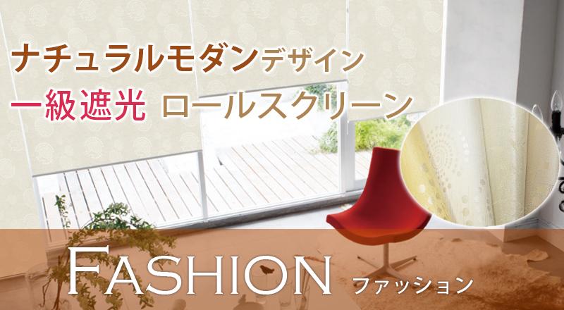ナチュラルモダンデザイン一級遮光ロールスクリーン Fashion