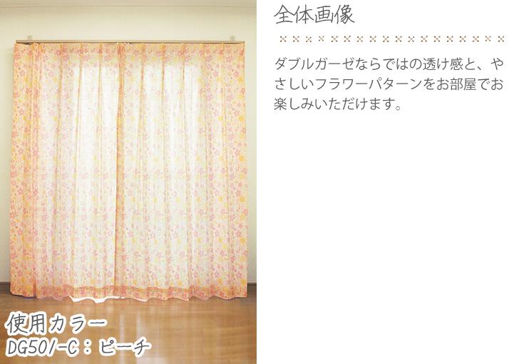 全体画像。ダブルガーゼならではの透け感と、やさしいフラワーパターンをお部屋でお楽しみいただけます。