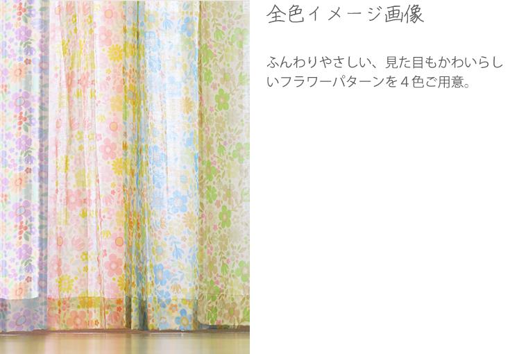 全色イメージ画像、ふんわりやさしい、見た目もかわいらしいフラワーパターンを4色ご用意。