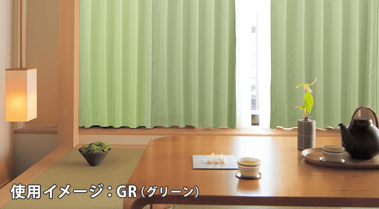 グリーン使用イメージ