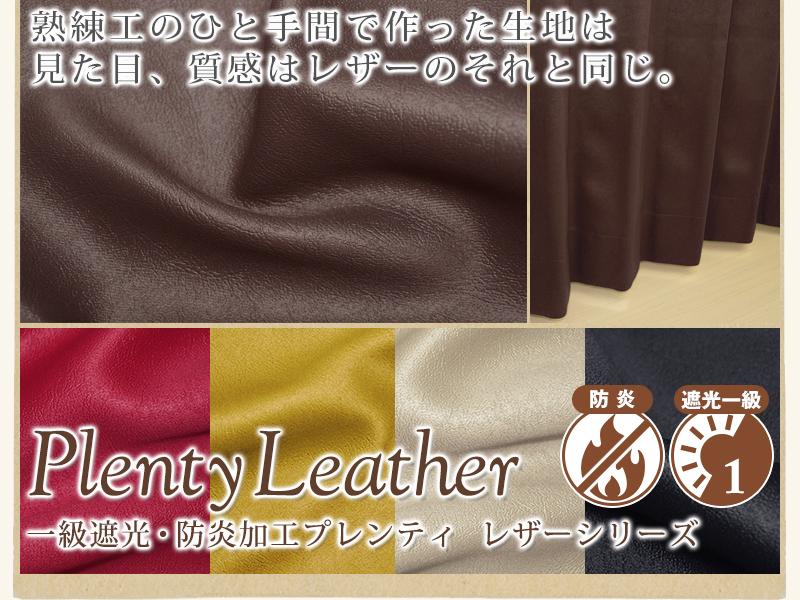 Plenty Leather 一級遮光・防炎加工プレンティ レザーシリーズ