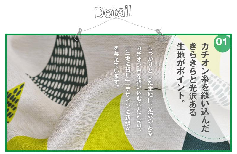 カチオン糸を縫いこんだきらきらと光沢ある生地がポイント。