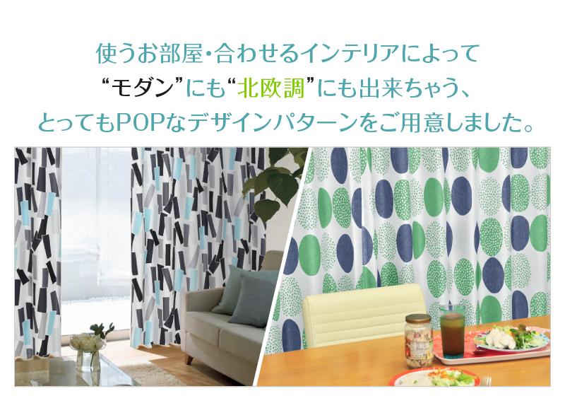 使うお部屋・合わせるインテリアによってモダンにも北欧調にも出来ちゃうとってもポップなデザインパターンをご用意しました。