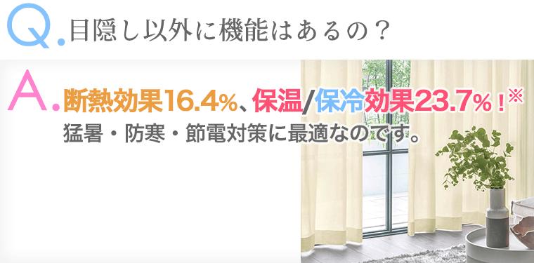 断熱効果は15.4%、保温/保冷効果23.7%!猛暑・防寒・節電対策に最適なのです。