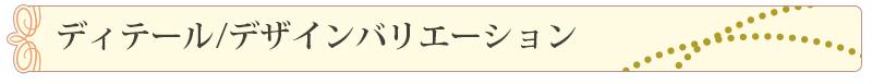 ディテール/デザインバリエーション