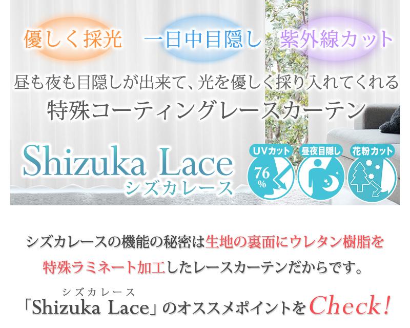 優しく採光、一日中目隠し、紫外線カット 特殊コーティングレースカーテン Sshizuka Lace シズカレースカーテン