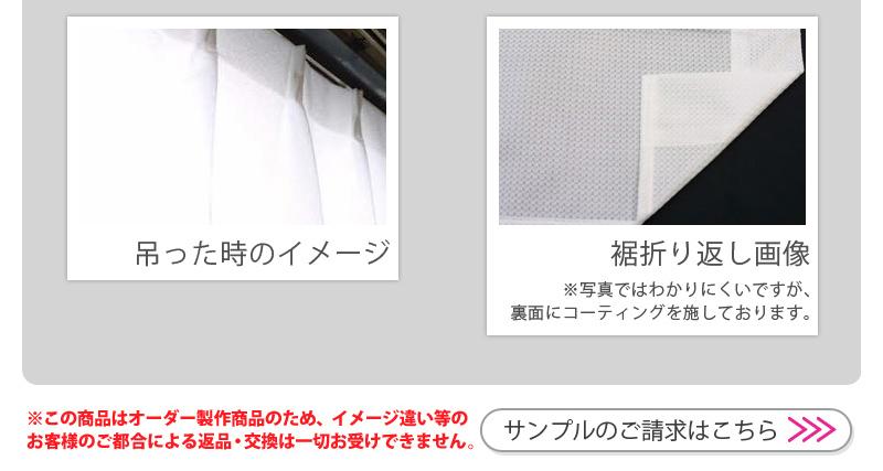 吊った時のイメージ、裾折り返し画像 ※写真ではわかりにくいですが、裏面にコーティングを施しております。