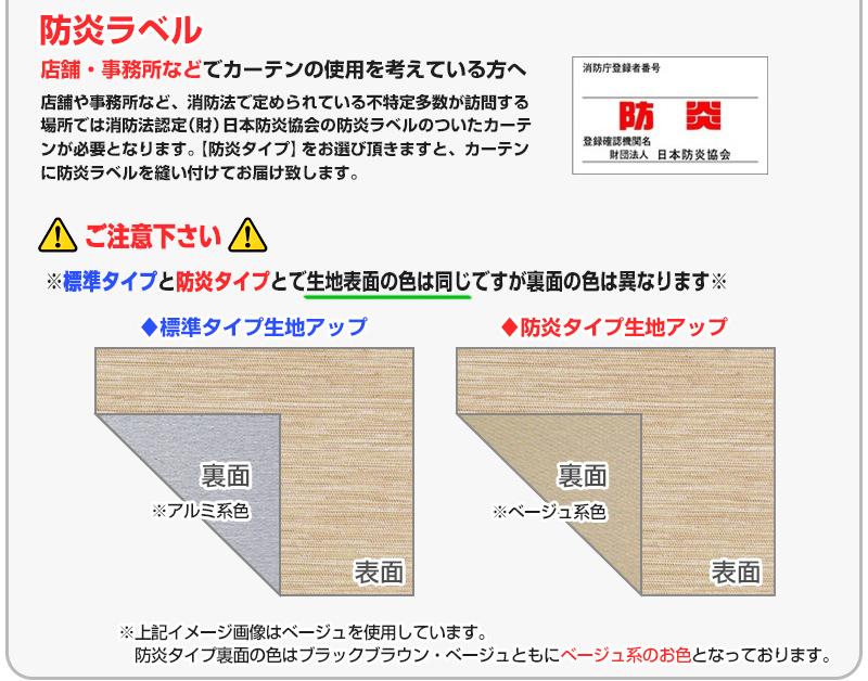 標準タイプと防炎タイプで裏面の色が異なります。