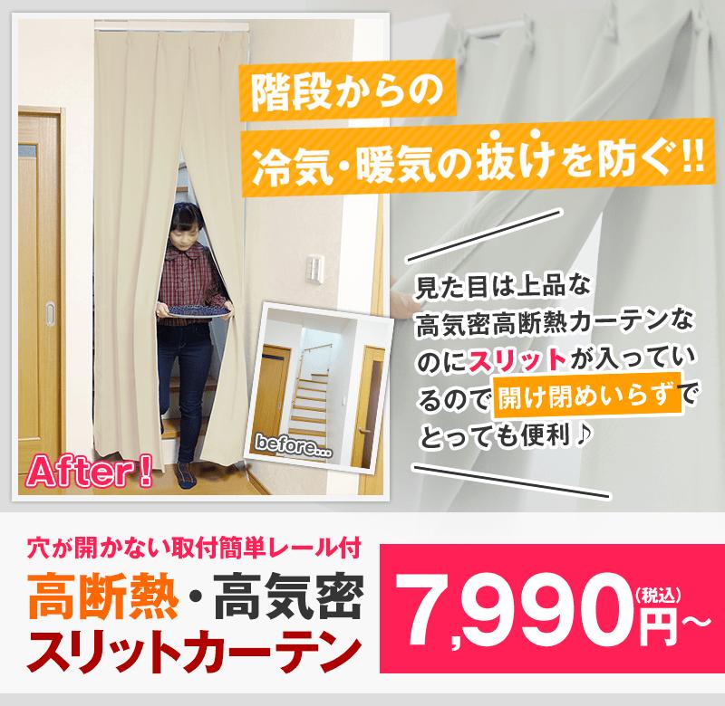 階段からの冷気・暖気の抜けを防ぐ!! 見た目は上品な高密度高断熱カーテンなのにスリットが入っているので開け閉めいらずでとっても便利♪