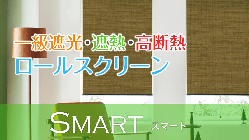 一級遮光・遮熱・高断熱ロールスクリーン「Smart」
