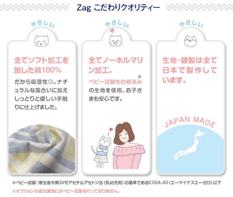 全てノーホルマリン加工。ベビー試験も合格済みの生地を使用。生地・縫製は全て日本