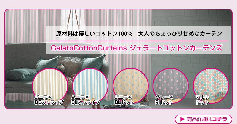 げ原材料はやさしいコットン100% 大人のちょっぴり甘めなカーテン