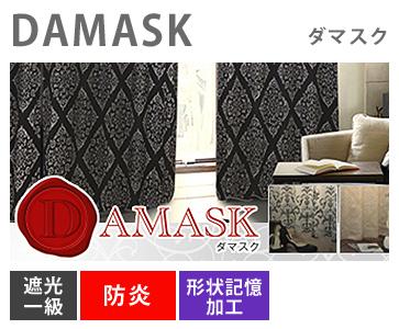 贅沢に二重縫製ラクジュアリー1級遮光カーテン