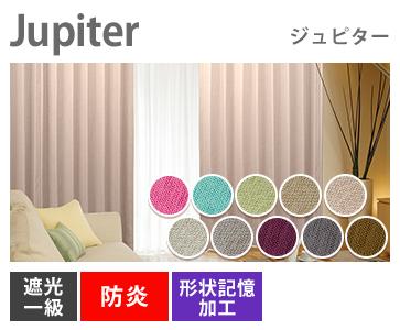 一級遮光・防炎・10色展開のカーテン|Jupiter・ジュピター
