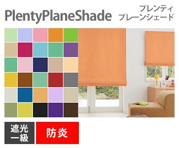 一級遮光・防炎・36色|PLENTY・プレンティシェードタイプ