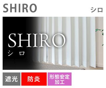 白色遮光カーテン SHIRO