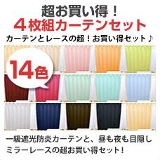 超お買い得!4枚組カーテンセット 14色