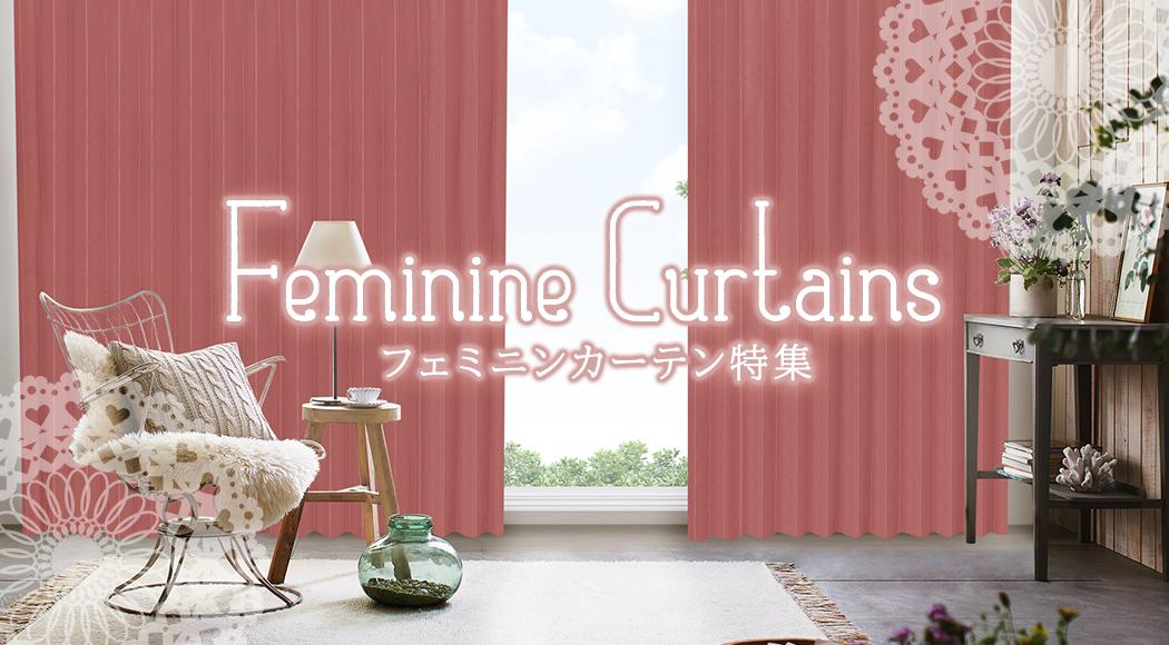 Feminine Curtains|フェミニンカーテン特集