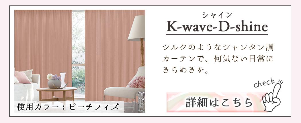 K-wave-D-shine(シャイン)|シルクのようなシャンタン調カーテンで、何気ない日常にきらめきを。