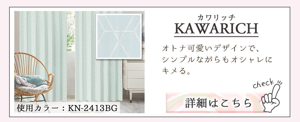 KAWARICH(カワリッチ)|オトナ可愛いデザインで、シンプルながらもオシャレにキメる。