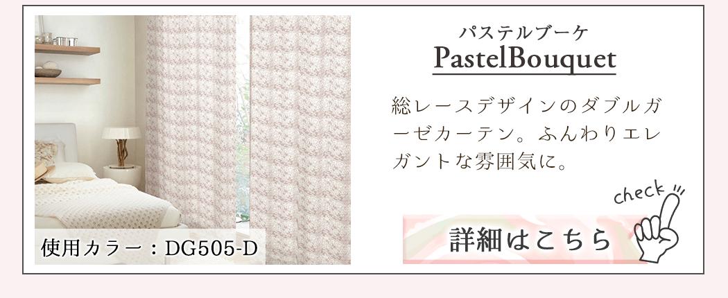 Gelato Cotton Curtains(ジェラートコットンカーテンズ)|コットン100%のやさしい生地に、デザートみたいな甘いデザインをのせました。