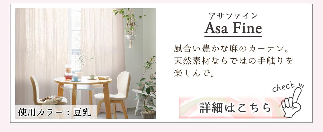 Asa Fine(アサファイン)|風合い豊かな麻のカーテン。天然素材ならではの手触りを楽しんで。
