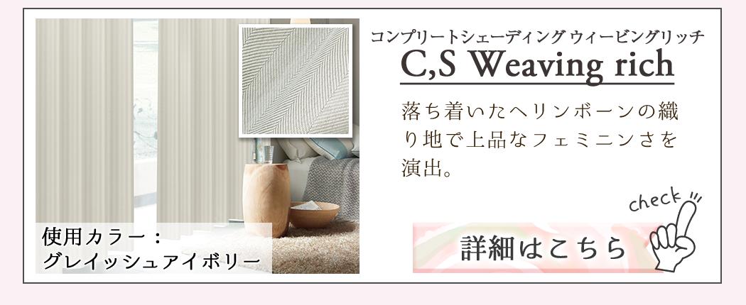 C,S Weaving rich(コンプリートシェーディングウィービングリッチ)|落ち着いたヘリンボーンの織り地で上品なフェミニンさを演出。