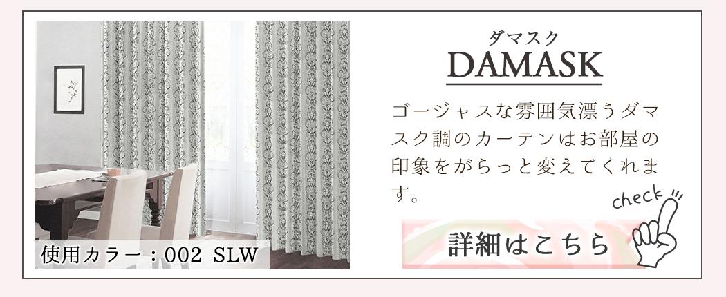DAMASK(ダマスク)|ゴージャスな雰囲気漂うダマスク調のカーテンはお部屋の印象をがらっと変えてくれます。