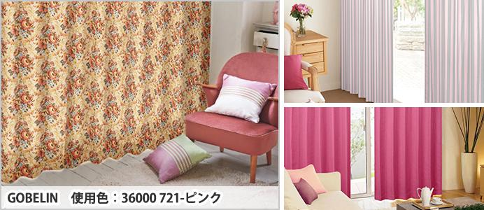 ピンクのカーテンイメージ