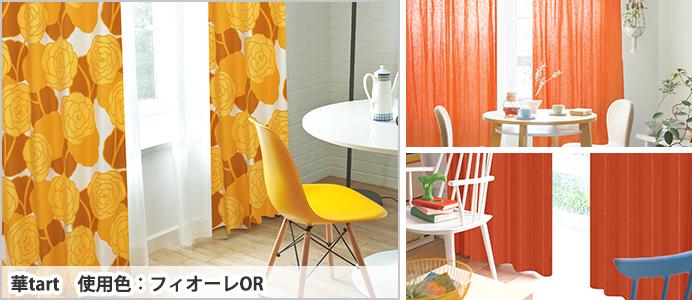 オレンジのカーテンイメージ