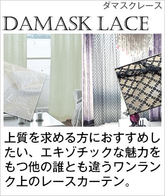 上質を求める方におすすめしたい、エキゾチックな魅力をもつ、他の誰とも違うワンランク上のレースカーテン。「DAMASK LACE ダマスクレース」