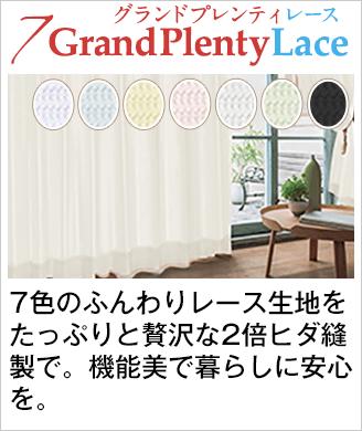 7色のふんわりレース生地をたっぷりと贅沢な2倍ヒダ縫製で。機能美で暮らしに安心を。「Grand Plenty Lace グランドプレンティレース」