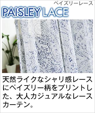 天然ライクなシャリ感レースにペイズリー柄をプリントした、大人カジュアルなレースカーテン「PAISLEYLACE ペイズリーレース」