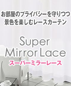 お部屋のプライバシーを守りつつ景色を楽しむレースカーテン「Super Mirror Lace スーパーミラーレース」