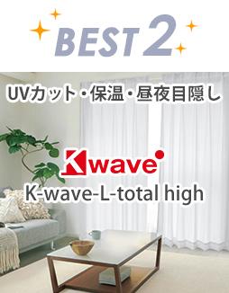 2位 K-wave-L-total high