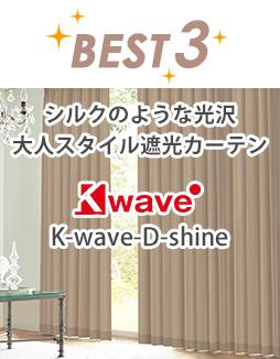 3位 K-wave-D-shine