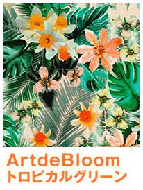 ArtdeBloom 花柄