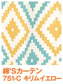 綿'sカーテン 幾何学模様