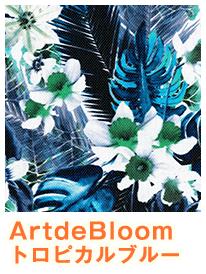 ArtdeBloom トロピカルブルー