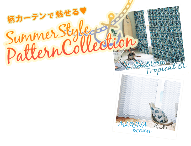 柄カーテンで魅せる♡summerstyle Pattern Collection
