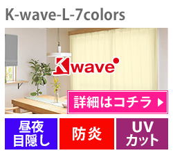 全色防炎加工の選べる7色、プレンティレース