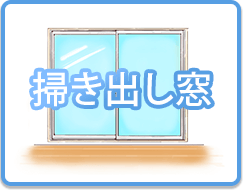 掃き出し窓